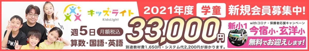 2021年度学童新規会員募集